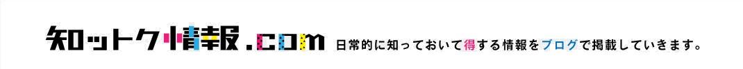 知っトク情報.com