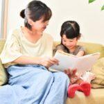 乳幼児からはじめよう!読み聞かせ 読み聞かせの効果とコツ